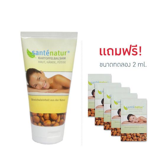 Santenaur Potato Balm 50ml.ครีมบำรุงผิว, มือ และเท้า จากมันฝรั่ง Free ขนาดทดลอง 2 ml.(5 pcs.)