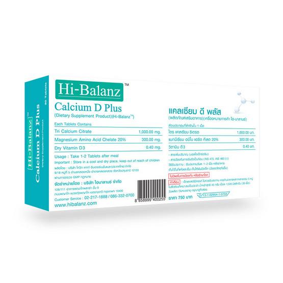 Hi-Balanz Calcium D Plus แคลเซียม ซีเตรด บรรจุ 30 เม็ด