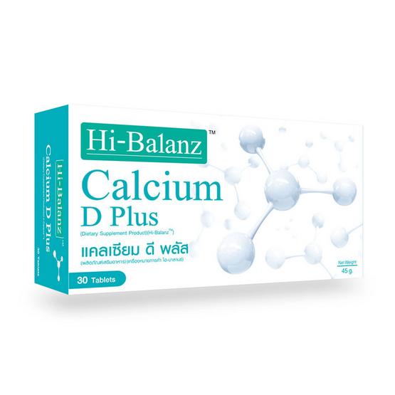 Hi-Balanz Calcium D Plus บรรจุ 30 เม็ด แพ็ค 3 กล่อง