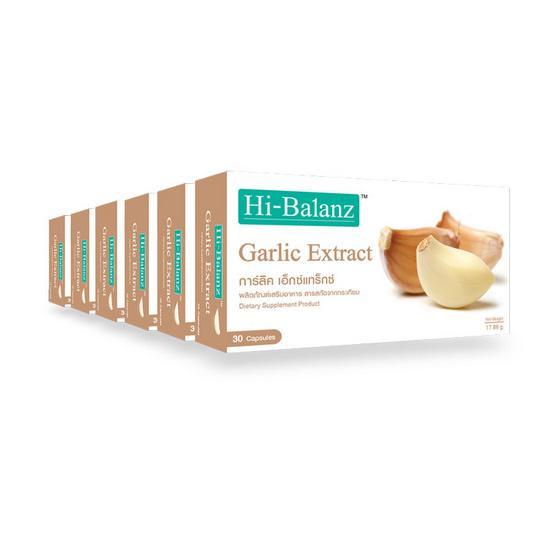 Hi-Balanz Garlic Extract แพ็ค 6 กล่อง  ปราศจากกลิ่นฉุนของกระเทียม บรรจุกล่องละ 30 เม็ด