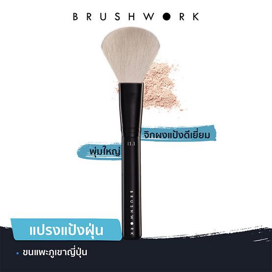 BRUSHWORK II.I The Powder Brush