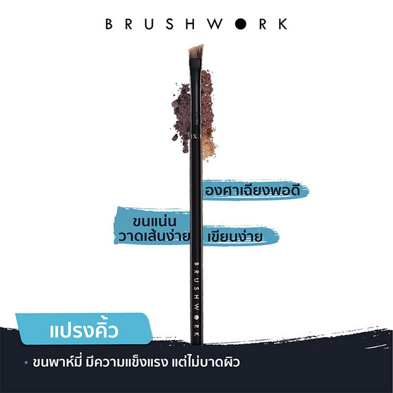 BRUSHWORK IX.I The Brow Shaper