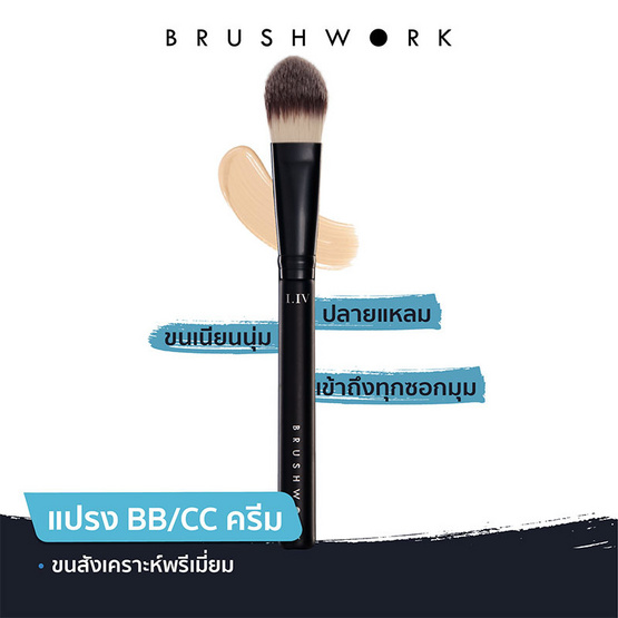 BRUSHWORK I.IV The Silky BB/CC Cream Brush