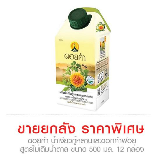 Doi Kham ดอยคำ น้ำเจียวกู้หลานและดอกคำฝอยสูตรไม่เติมน้ำตาล ขนาด 500 มล.ขายยกลัง (12 กล่อง)