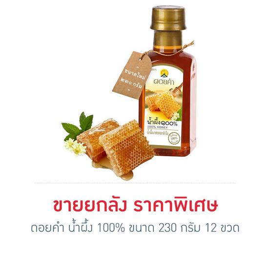 ดอยคำ น้ำผึ้ง 100% ขนาด 230 กรัม (ขายยกลัง)