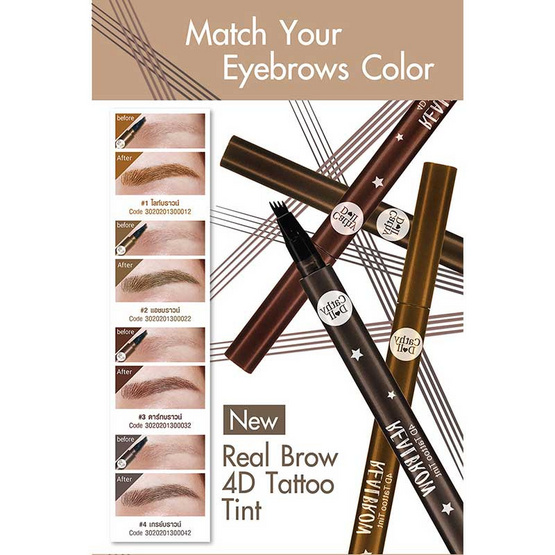 Cathy Doll Real Brow 4D Tattoo Tint 1g. #03 Dark Brown