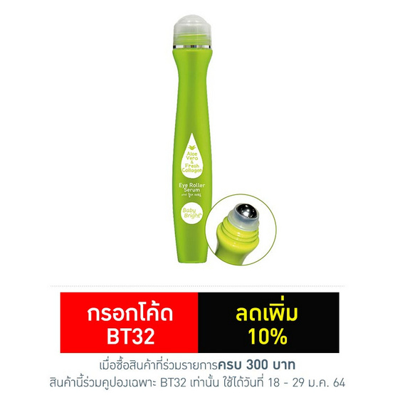 Baby Bright Aloe Vera & Fresh Collagen Eye Roller Serum 15ml.