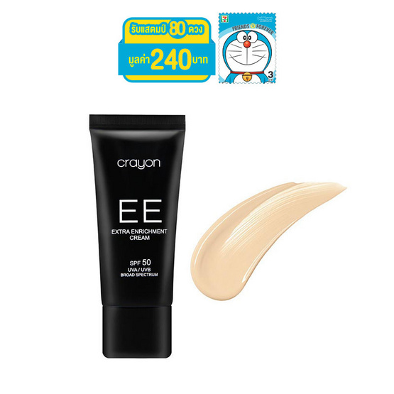 Crayon Extra Enrichment Cream SPF50 30ml.#Light