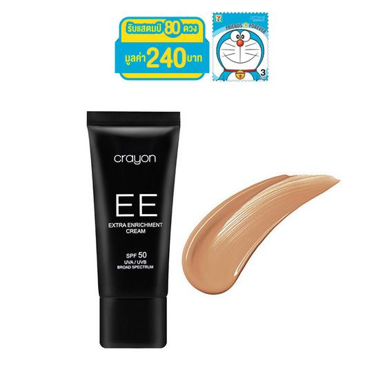 Crayon Extra Enrichment Cream SPF50 30ml.#Natural