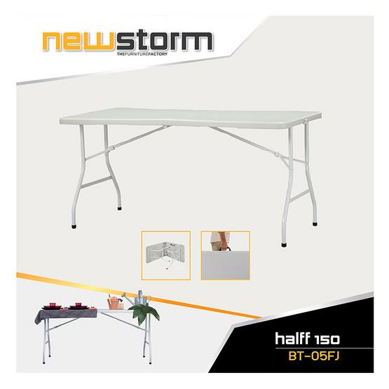 โต๊ะพับอเนกประสงค์ New Storm 150 cm รุ่น BT-05FJ