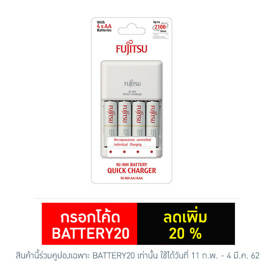 Fujitsu Quick Charger FCT344-AUFX(CL) เครื่องชาร์จเร็ว 2 ชม. ในเซ็ตมาพร้อมถ่านชาร์จ AA สีขาว min 1900mAh. จำนวน 4 ก้อน