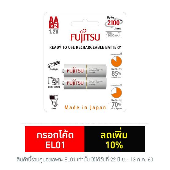 Fujitsu ถ่านชาร์จ HR-3UTCEX(2B) ขนาด AA Pack 2 White Standard Capacity min 1900mAh.