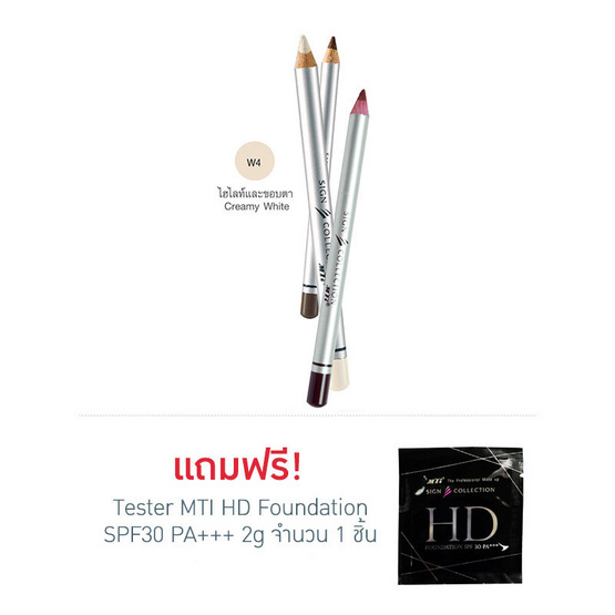 MTI Eyeliner and Brow Pencil 1.14g. #W4 สีไฮไลท์