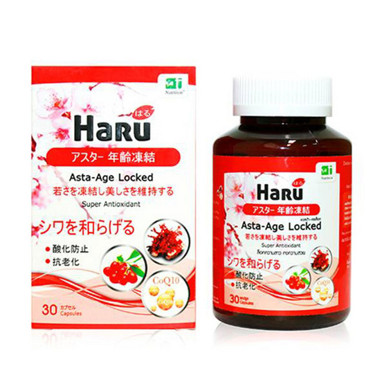 HARU Asta Age Locked ผลิตภัณฑ์เสริมอาหาร ฮารุ แอสต้า-เอจล็อค บรรจุ 30 แคปซูล
