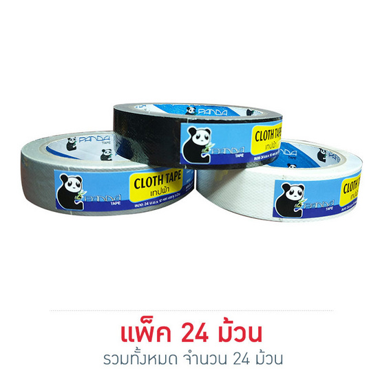 Panda Tape เทปผ้า 24มม.x10หลา คละสีขาว,ดำ,เงิน (แพ็ค24ม้วน)