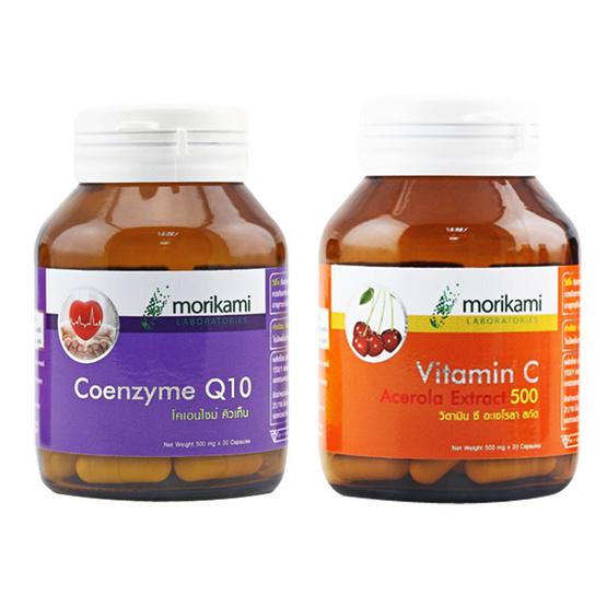 Morikami Set ประกอบด้วย Coenzyme Q10 30แคปซูล+ Vitamin C Acerola Extract500 30แคปซูล