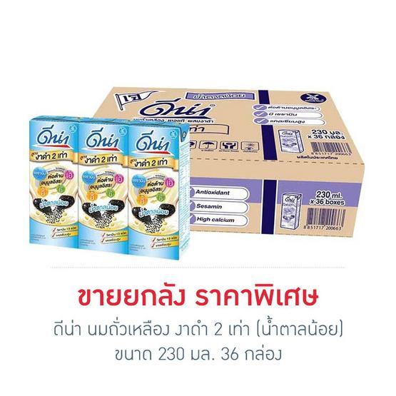 ดีน่า นมถั่วเหลือง งาดำ 2 เท่า (น้ำตาลน้อย) 230 มล. (ยกลัง 36 กล่อง)