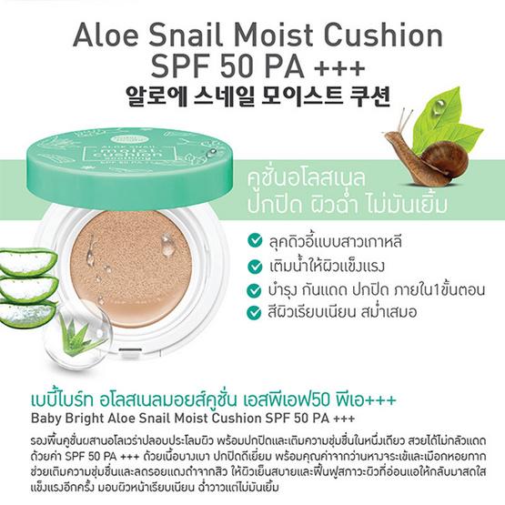 Baby Bright Aloe Snail Moist Cushion SPF50 PA+++ 6 g. #23 Natural Bright