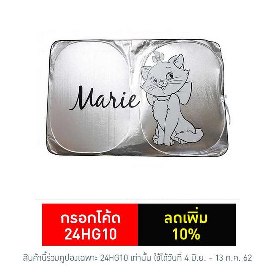 ม่านบังแดด ด้านหน้า - Marie