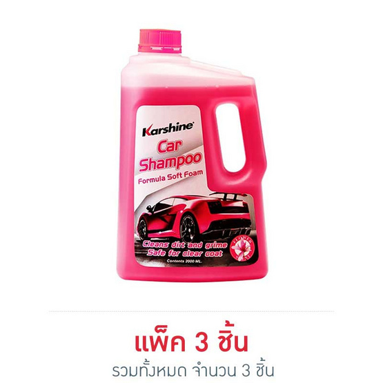 KARSHINE Car Shampoo Soft Foam 2000 มล