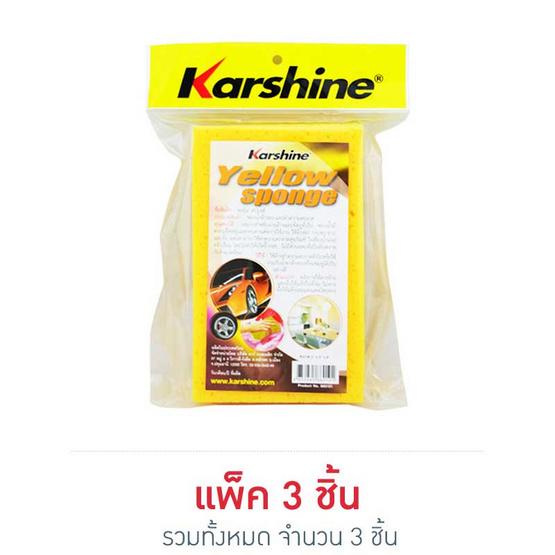KARSHINE Yellow Sponge ฟองน้ำล้างรถและทำความสะอาด แพ็ค3