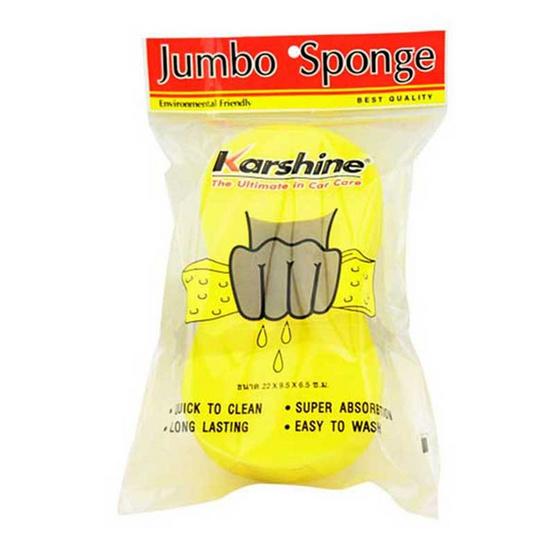 KARSHINE Jumbo Sponge  ฟองน้ำล้างรถ แพ็ค 3