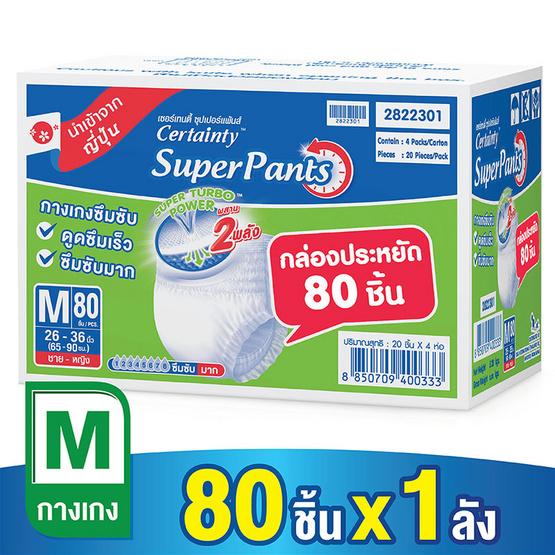 Certainty ซุปเปอร์แพ้นส์ กางเกงซึมซับ Super Save ไซส์ M (1ลัง/80ชิ้น)