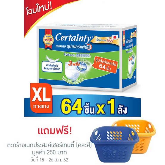 Certainty ซุปเปอร์แพ้นส์ กางเกงซึมซับ Super Save ไซส์ XL (ลัง1/64ชิ้น)