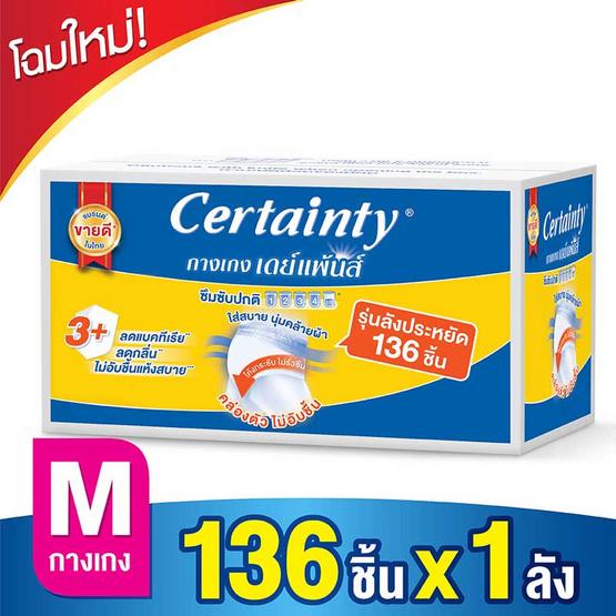 Certainty เดย์แพ้นส์ กางเกงอนามัย Super Save ไซส์ M (1ลัง/136ชิ้น)