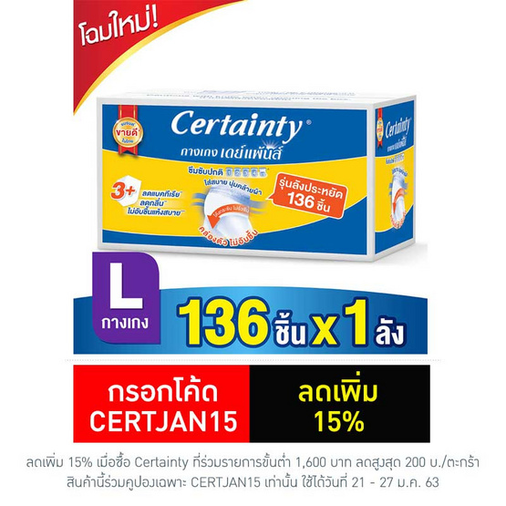 Certainty เดย์แพ้นส์ กางเกงอนามัย Super Save ไซส์ L (1ลัง/136ชิ้น)