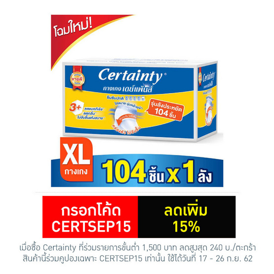 Certainty เดย์แพ้นส์ กางเกงอนามัย Super Save ไซส์ XL (1ลัง/104ชิ้น)