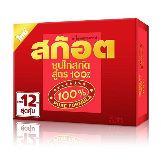 สก๊อต 100 ซุปไก่สกัดสูตร 100% 45 มล. (แพค 12 ขวด)