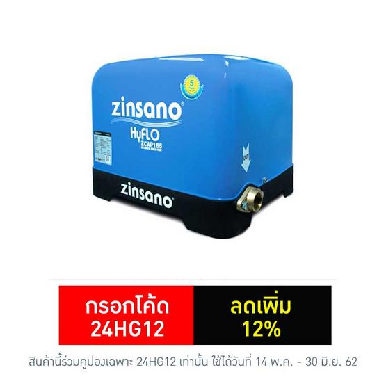 Zinsano เครื่องปั๊มน้ำอัตโนมัติ รุ่น ZCAP165