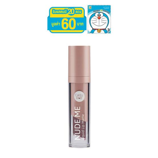 Nude Me Liquid Lip Matte 4g. Cathy Doll (M) #01 True Brown