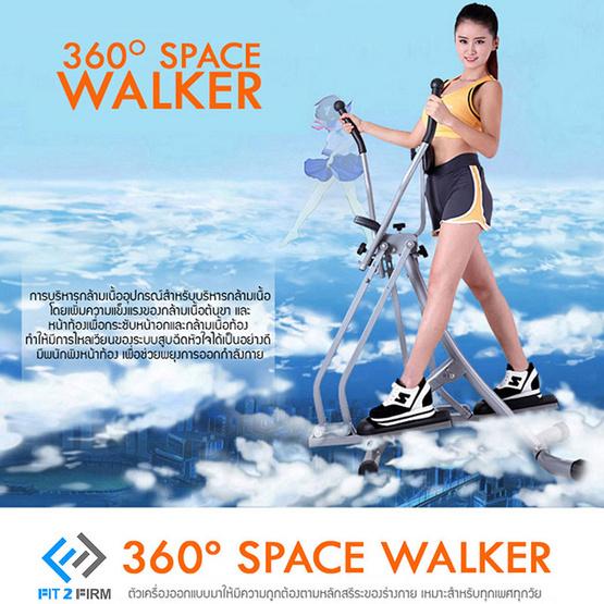 FIT2FIRM SPACE WALKER เครื่องเดินบนอากาศ บริหารร่างกาย