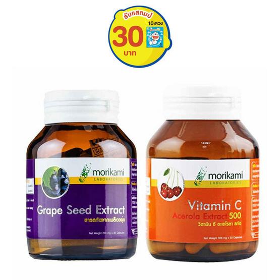 Morikami เซ็ต Grape Seed Extract บรรจุ 30 แคปซูล และ Vitamin C - Acerola บรรจุ 30 แคปซูล