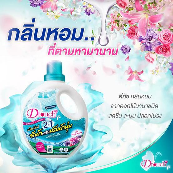 Dtouch น้ำยาซักผ้าผสมปรับผ้านุ่ม 2in1 1000 ml