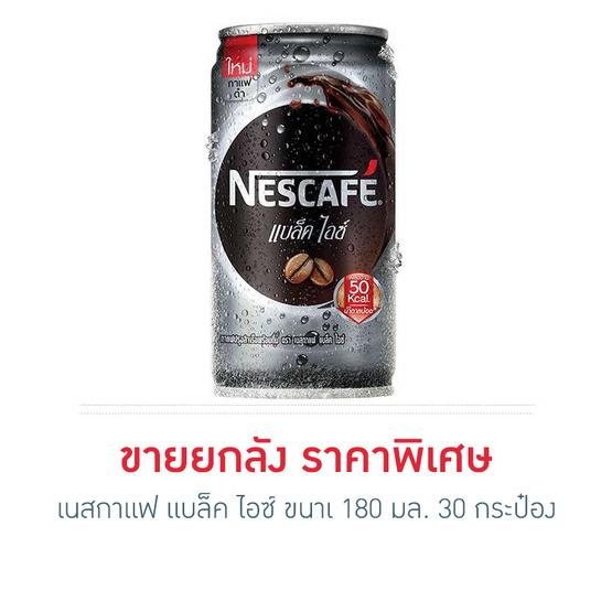 เนสกาแฟ แบล็ค ไอซ์ 180 มล. ยกลัง (30 กระป๋อง)