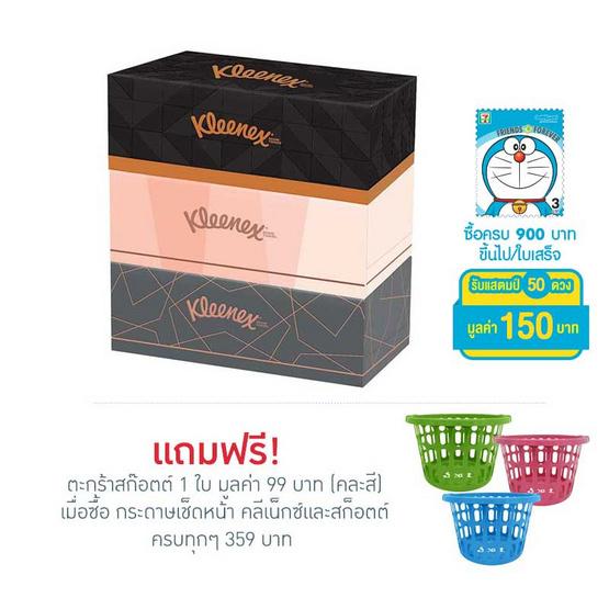 Kleenex Be U 150's (Pack 3)