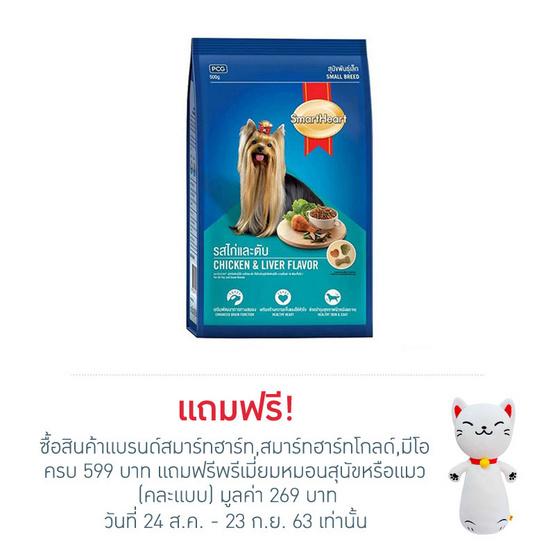 สมาร์ฮาร์ทอาหารสุนัขเล็ก 1.5 kg