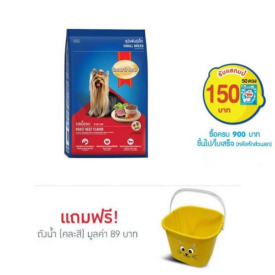 อาหารสุนัขเล็กสมาทฮาทเนื้ออบ3kg