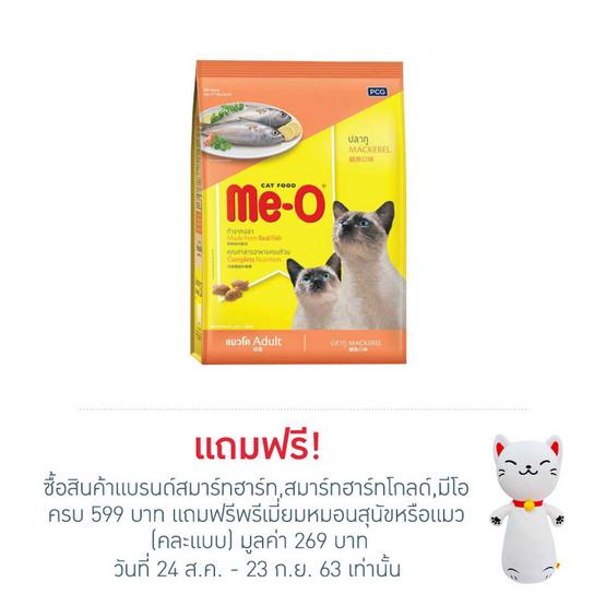 อาหารแมวมีโอ ปลาทู 1 Kg