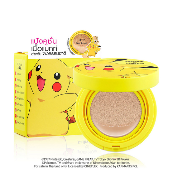 Cathy Doll Pokemon Edition AA Matte Powder Cushion Oil Control SPF50 PA+++ 15g. #22 Fair Beige
