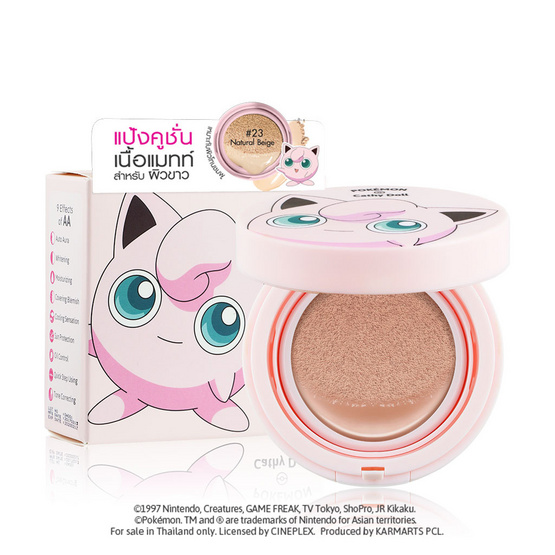 Cathy Doll Pokemon Edition AA Matte Powder Cushion Oil Control SPF50 PA+++ 15g. #23 Natural Beige
