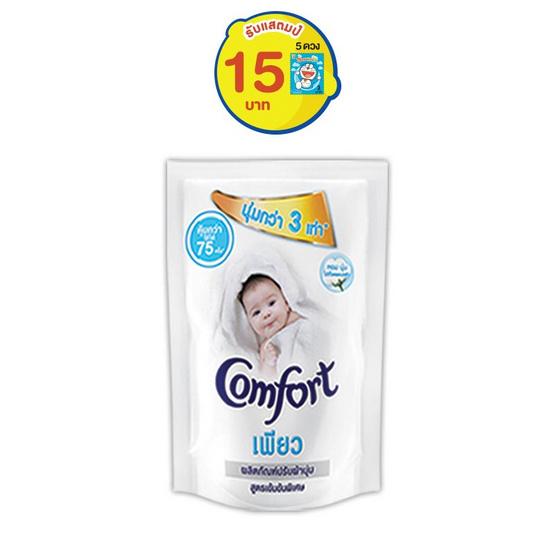 Comfort เพียว น้ำยาปรับผ้านุ่ม 1400 มล. สีขาว