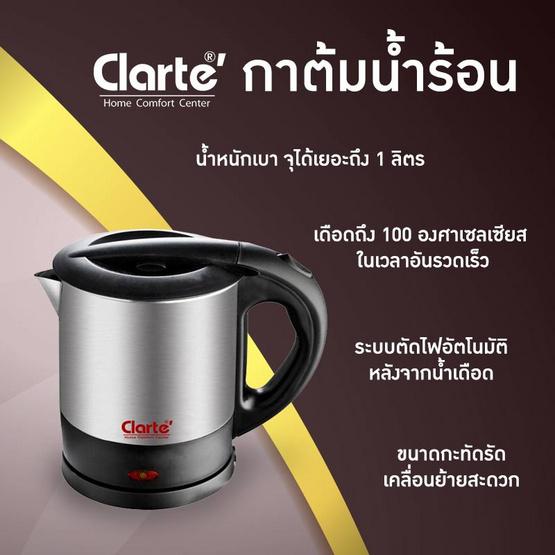 Clarte กาต้มน้ำร้อน FKT010S