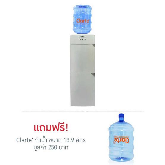 Clarte ตู้น้ำ ร้อนเย็น (2 ก๊อก มีตู้เย็น) รุ่น SW583 HC