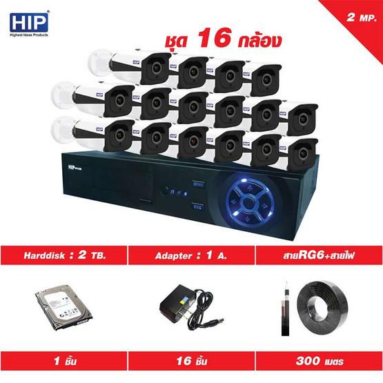 HIP กล้องวงจรปิด 2 ล้านพิกเซล ชุด 16 ตัว