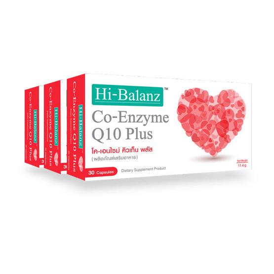 Hi-Balanz แพ็ค 3 Co-Enzyme Q10 Plus (โค-เอนไซม์ คิวเท็น) บรรจุกล่องละ 30 แคปซูล