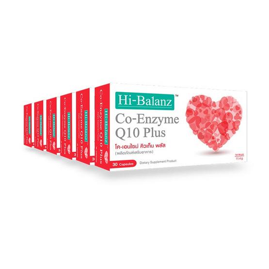 Hi-Balanz แพ็ค 6 Co-Enzyme Q10 Plus (โค-เอนไซม์ คิวเท็น) บรรจุกล่องละ 30 แคปซูล